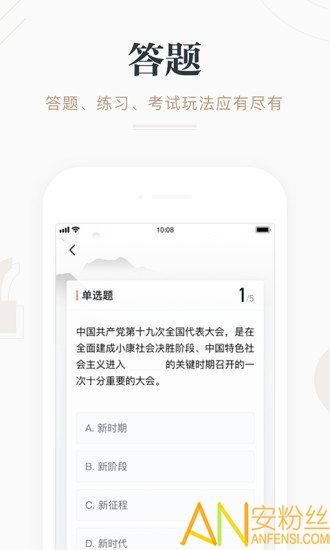 学习强国ios版 v2.19.0 iphone最新版 1