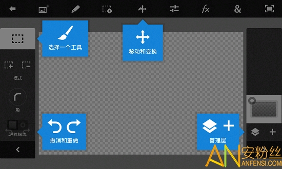 photoshop cs5手机版 v5.1 安卓版 1